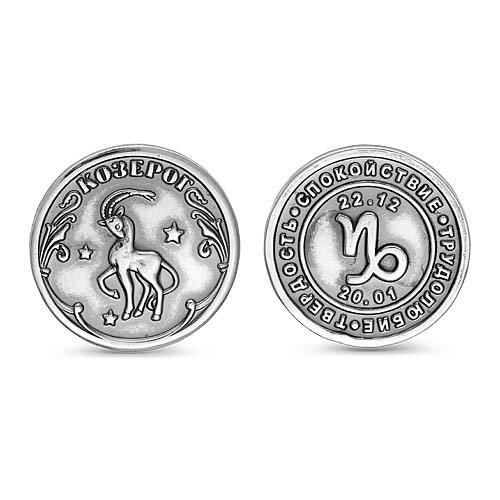 930790-10 Сувенир (Ag 925)